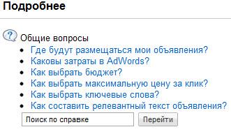 Продвигай вместе с Google AdWords