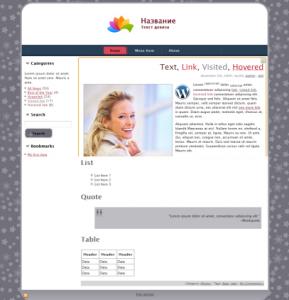 Stars шаблон на wordpress