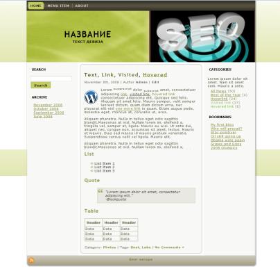 Webmaster2 шаблон на wordpress