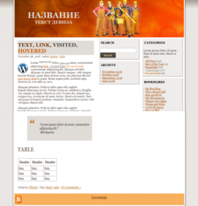 constructeur шаблон на wordpress