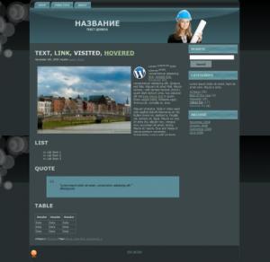 house шаблон на wordpress