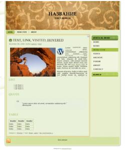 vasto espacio шаблон на wordpress