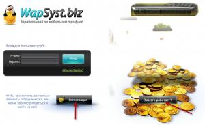 Wapsyst - лучший монетизатор мобильного контента